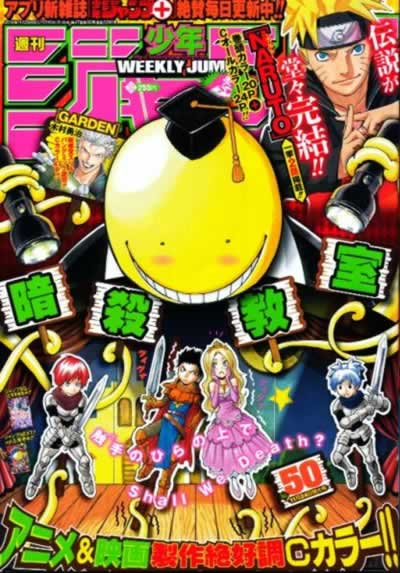 ★週刊少年ジャンプ 2014年11月24日号 50号NARUTO最終回★