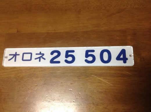 ★北斗星(ツインDX)形式板オロネ25 504★