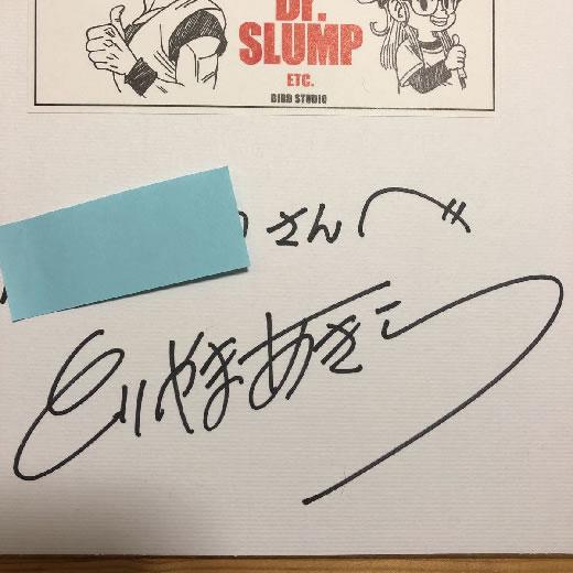 鳥山明サイン 色紙 本物  ドラゴンボール Dr.スランプ アラレちゃん 超レア 02