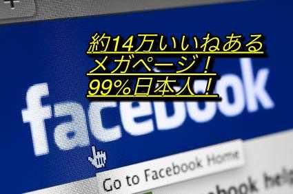 Facebookページ 約14万いいねのついたページをお譲り致します。