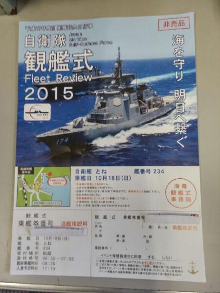 海上自衛隊 観艦式2015 10/18(日)本番 とね乗艦券 2枚セット