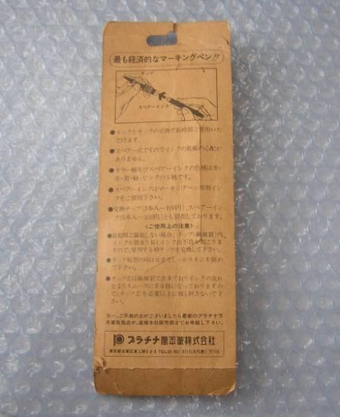 激レア プラチナソフトペン S-600 レッド 送料込み