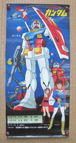 【稀少】機動戦士ガンダム 番組開始時の番宣ポスター