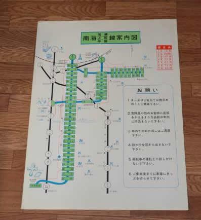 南海電鉄路線図。阪堺線上町線平野線天王寺支線。運賃表