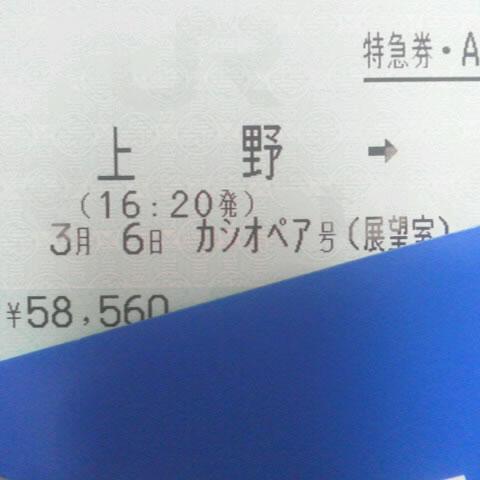 ☆彡3/6(日)カシオペア号 ≪上野発≫スイート展望室・仏食事有