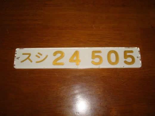 ★北斗星食堂車形式板スシ24 505(金文字)★