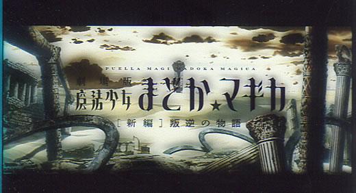 劇場版まどか☆マギカ 来場者特典フィルム タイトルロゴ