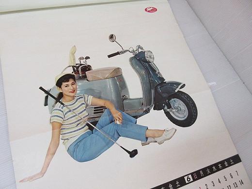 2424E◎ラビット/Rabbit スクーター カレンダー 1958年 昭和レトロ 当時物◎