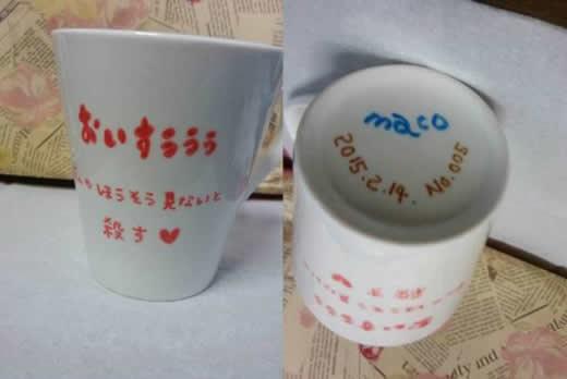 ニコ生☆まことco41030☆バレンタイン企画☆手作りマグカップ
