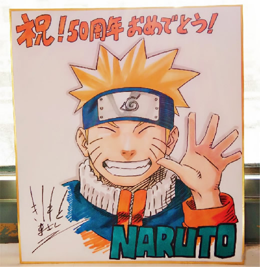 岸本斉史 直筆 NARUTO-ナルトのうずまきナルト 色紙 額装付