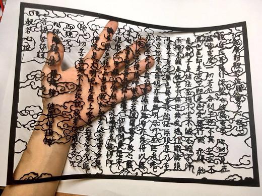 切り絵 「般若心経」 オリジナル作品 額縁付き A4サイズ