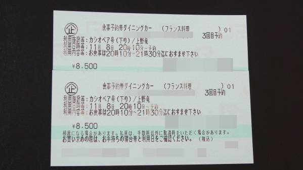 ◆11/8(日) 上野発 カシオペア号 展望スイート ディナー可◆