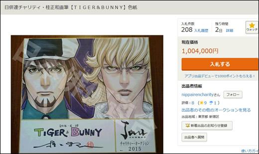 日俳連チャリティ・桂正和直筆【TIGER&BUNNY】色紙
