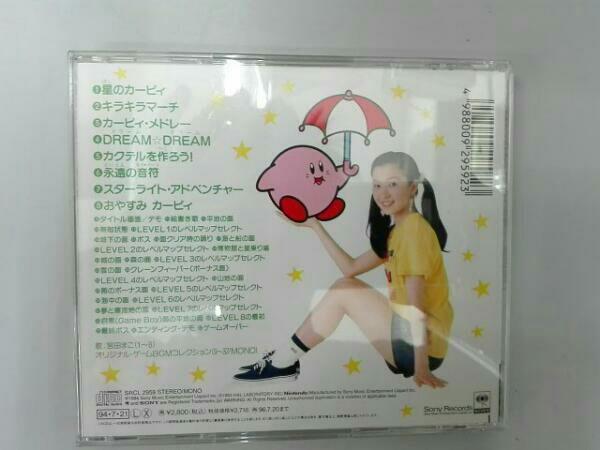 ゲーム 星のカービィ〜夢の泉の物語〜