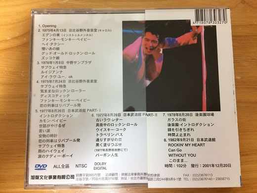 矢沢永吉ヒストリー Vol.1 DVD