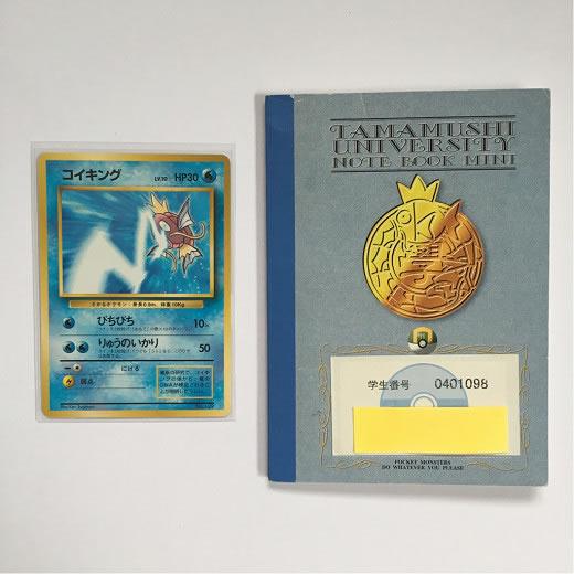【ポケモンカードゲーム】旧裏プロモ コイキングLv.10 タマムシ大学 ハイパー博士試験景品 おまけノート付き