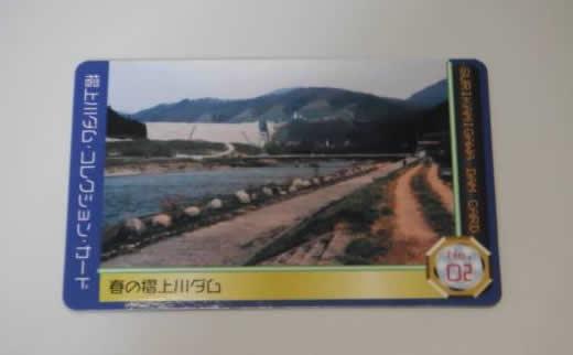 福島県 摺上川ダム・コレクション・カード No.02 レアカード