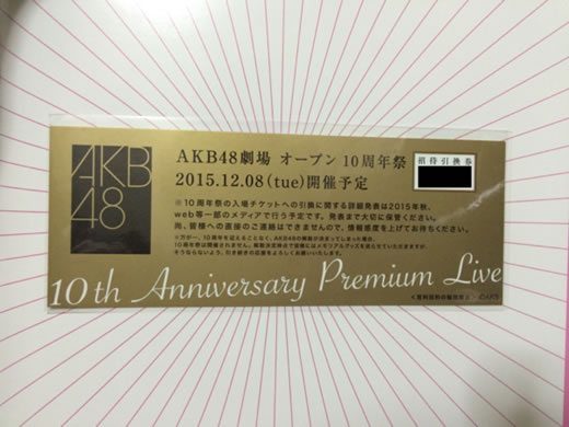 AKB48 オープン10周年 チケット