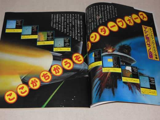 希少 BEEP ビープ 0号 創刊前/1984年 日本ソフトバンク