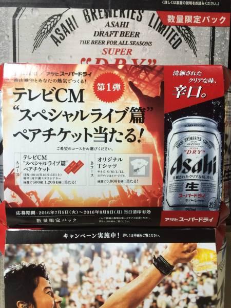 1円〜 スーパードライ 福山雅治CM 撮影参加応募はがき 100口分