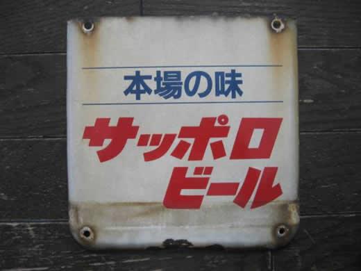 ホーロー製 駅名板の広告部分 サッポロビール