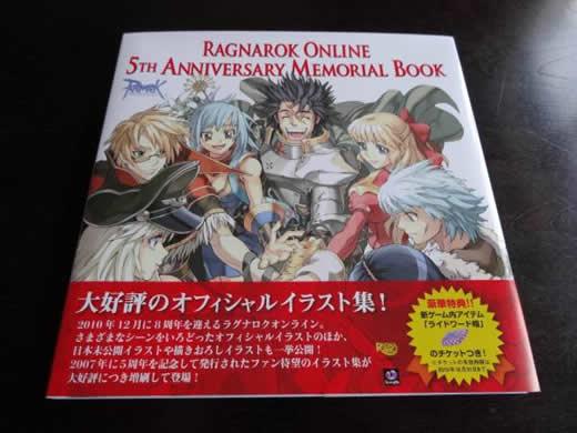 特典付ラグナロクオンライン5thアニバーサリーメモリアルブック