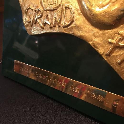 日本レコード大賞 金賞 浮雲ふたり 神野 美伽 たて