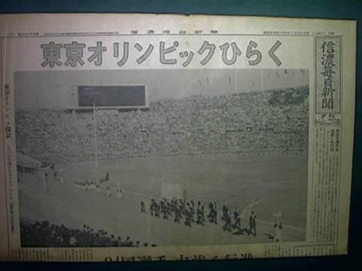 東京オリンピック開幕/昭和39年10月10日新聞