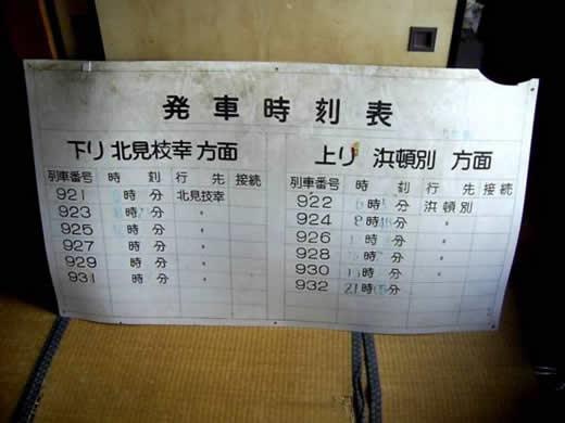 レア☆興浜北線問牧駅 時刻表 昭和60年廃止