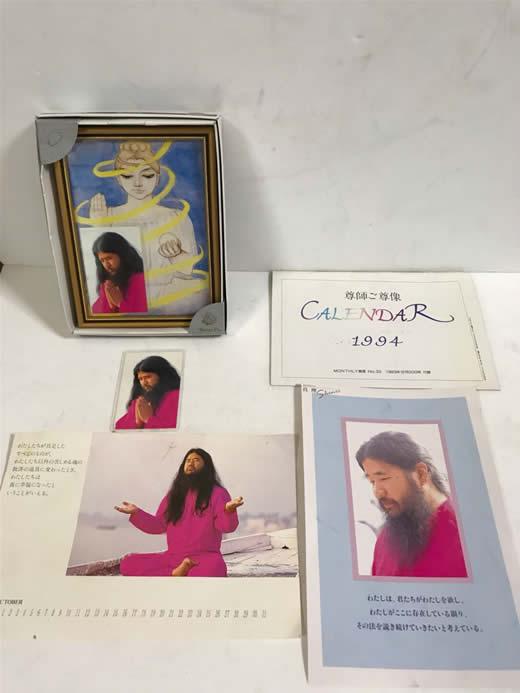 【オウム真理教】額と麻原彰晃のカード&カレンダー 1994年
