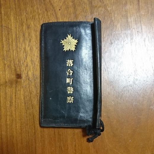 警察手帳 年代物 アンティーク 東京 武田製
