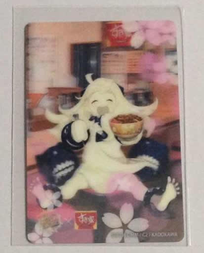 艦これ×すき家 オリジナル3Dカード / 北方棲姫 a