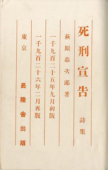 【特選】萩原恭次郎詩集 死刑宣告 大15