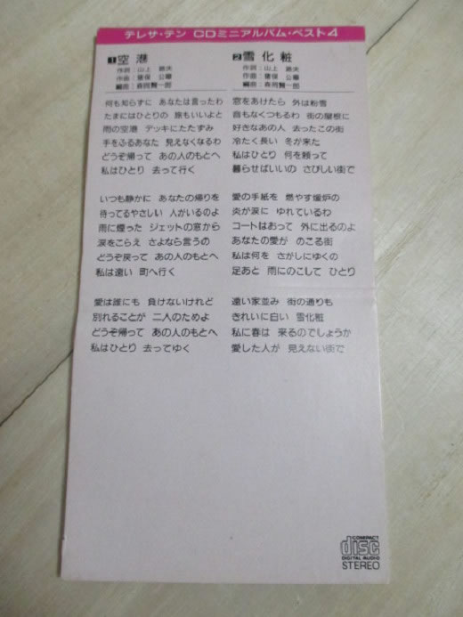8センチCDシングル◆テレサ・テン �麗君 CDミニアルバム・ベスト4