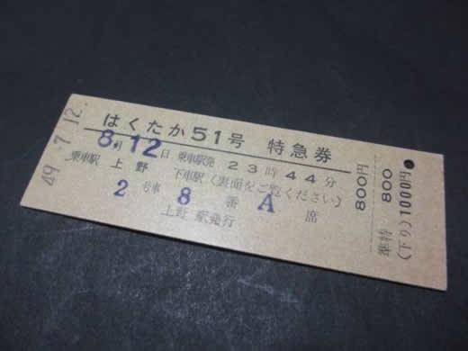 ◆切符 はくたか51号 特急券