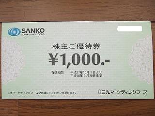 三光マーケティングフーズ株主優待券20,000円分