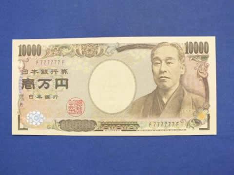 (壱番本舗)福沢諭吉1万円 1桁 ゾロ目 F777777F ピン札