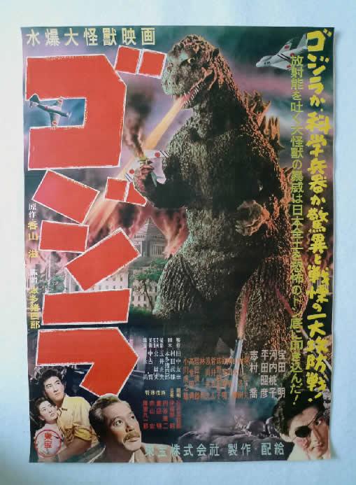 映画ポスター「ゴジラ」円谷英二 初版1954年