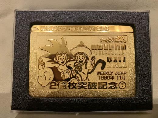超希少!ドラゴンボール THE COMMEMORATIVE CARD 2億枚突破記念 100枚限定品