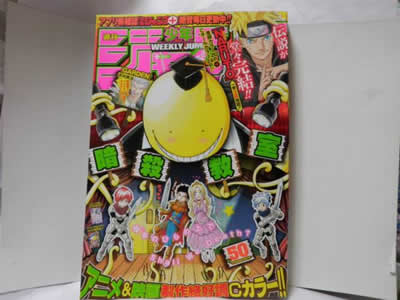 週刊少年ジャンプ 2014年 50号◆ナルト NARUTO 最終回