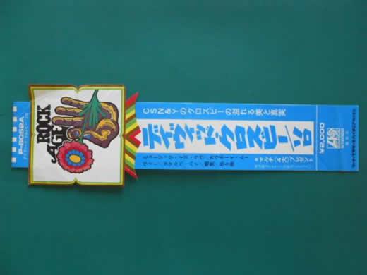 ●デヴィッド・クロスビー●アルバム『〜ソロ』 帯のみ