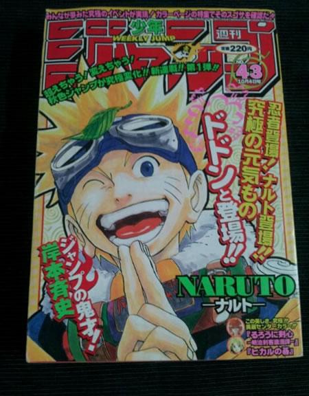週刊少年ジャンプ 1999年43号 NARUTO新連載 るろうに剣心最終回