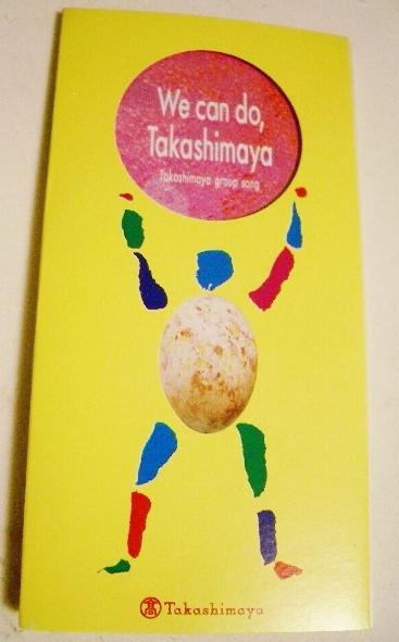 非売品8cmCD 井上大輔 「We can do, Takashimaya」 高島屋・グループソング