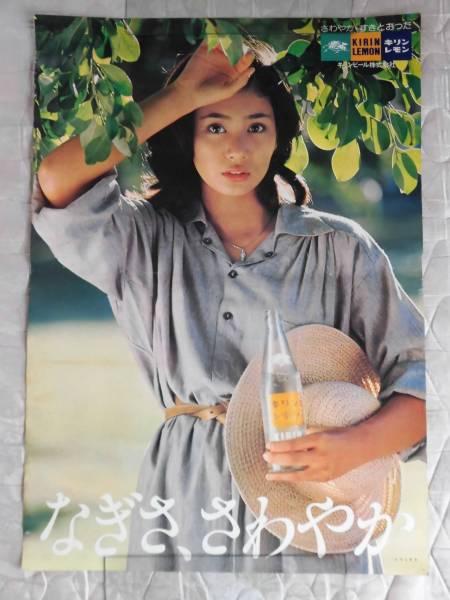 レトロ!キリンレモン/片平なぎさ/なぎさ、さわやか/1977年広告販促用/B2ポスター