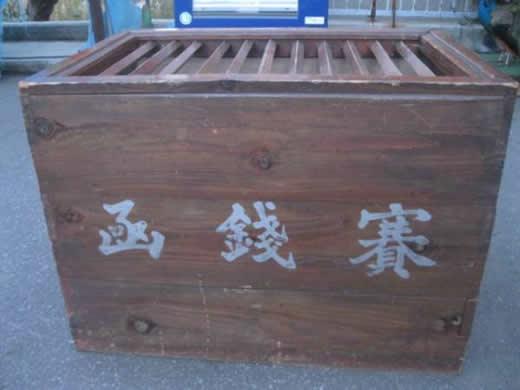 アンティーク【賽銭箱】昭和 レトロ (大)