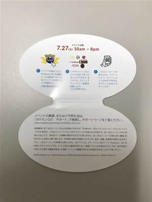 ポケモンgo 7/27 (金) スペシャルウィークエンド イベント 参加券 タリーズ コードナンバーのみ可能 【コードのみ&定形郵便は送料無料】�