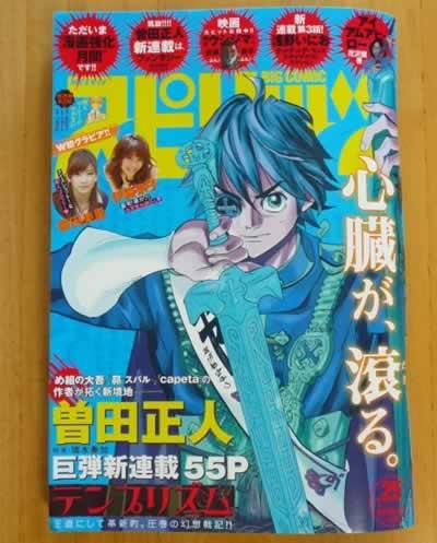 ビッグコミックスピリッツ 2014 6/2号 25号 No.25 美味しんぼ 他
