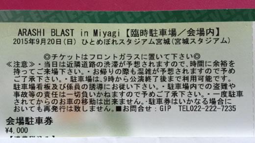 嵐〜☆ひとめぼれスタジアム〜☆駐車場 駐車券☆9/20