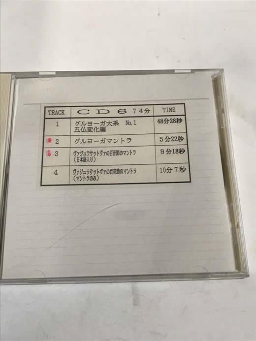 【オウム真理教】カセットテープ&CD 30点セット!真理教、魔を祓う尊師の歌・麻原彰晃説法・真理 他