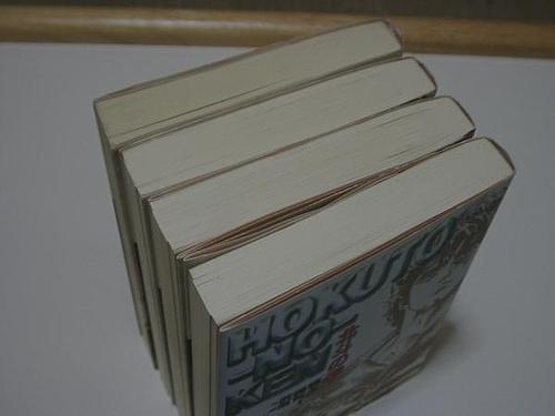ヤフオク 北斗の拳 文庫版 1〜4巻